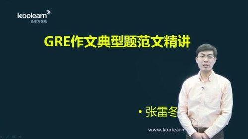 GRE写作强化(讲师:张雷冬 课时:15)百度网盘