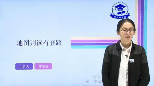 学魁榜2020地理冲刺课程(主讲:郑珈辰 诸嘉斌)(8G超清视频)百度网盘