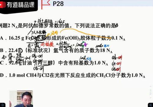 2021年高考化学高东辉黑马班(完结)(7.43G高清视频)百度网盘