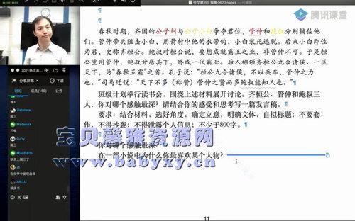 2021高考杨洋语文暑假班(4.34G高清视频)百度网盘
