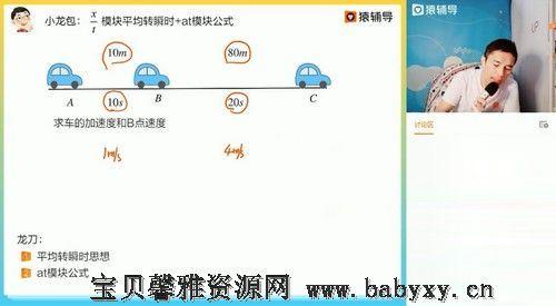 猿辅导2022高考高三物理郑少龙a+暑假班(完结)(1.87G高清视频)百度网盘