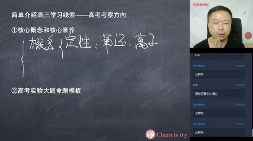 2020暑期高三郑瑞化学高考目标清北直播班(完结)(3.66G高清视频)百度网盘
