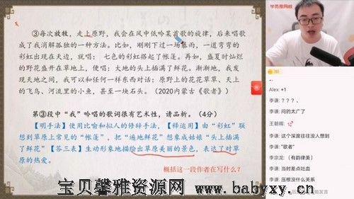 2021年暑期初三语文阅读写作班陆杰峰(完结)(10.2G高清视频)百度网盘