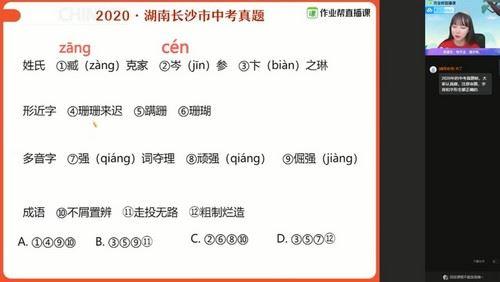 作业帮2021中考寒假初三何铮铮语文冲顶班(2.25G高清视频)百度网盘