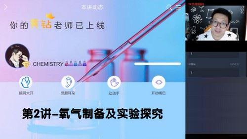 学而思2020中考秋季初三陈潭飞化学目标班(5.55G高清视频)百度网盘