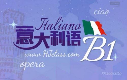 意大利语B1(10.0G视频)百度网盘