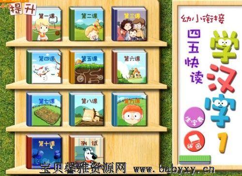 全能宝宝四五快读1HD(70节)哈利学前班(1.13G高清视频)百度网盘