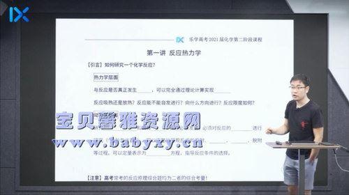 2021乐学高考李政化学第二阶段(18.0G高清视频)百度网盘