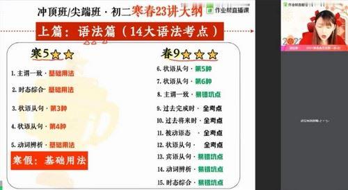 作业帮2021寒假初二王凯皎英语冲顶班(1.88G高清视频)百度网盘
