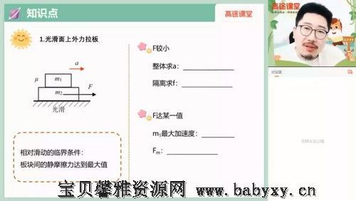 高途2022高考高三物理刘贤明暑假班(4.87G高清视频)百度网盘