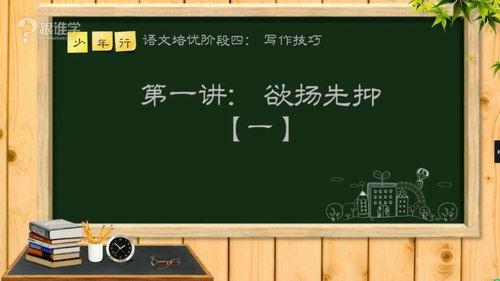 跟谁学浦宇平读写进阶:阅读理解及写作技法(5.74G高清视频)百度网盘