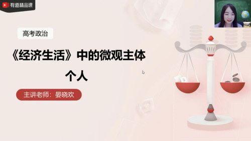 有道精品课2021高考晏小欢政治(8.67G高清视频)百度网盘