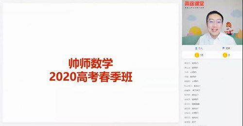 2020周帅数学春季班(高清视频)百度网盘