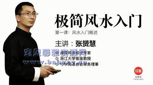 张赟慧极简风水入门(完结)(1.17G超清视频)百度网盘