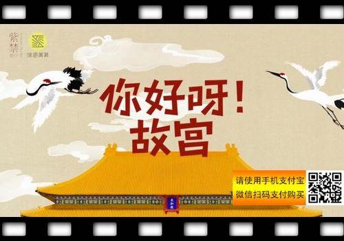 芝麻学社你好呀!故宫(完结)(高清视频)百度网盘