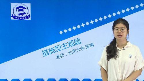 学魁榜2020政治特训课(陈晴)(超清视频)百度网盘