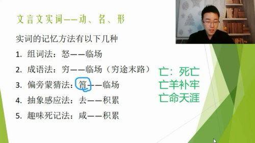 包君成中考模考冲刺班(高清视频)百度网盘