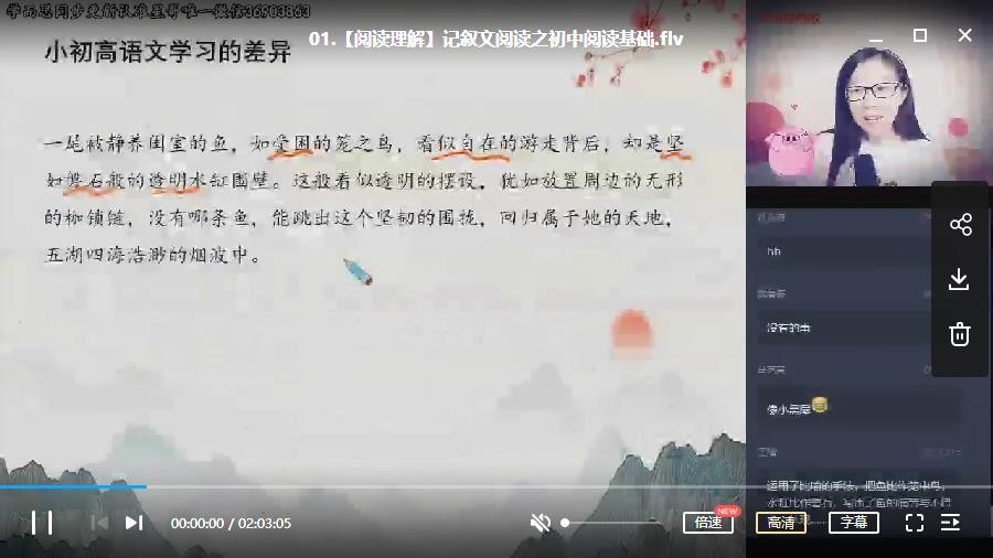 【2020-暑】六年级升初一语文阅读写作 学而思(杨林)