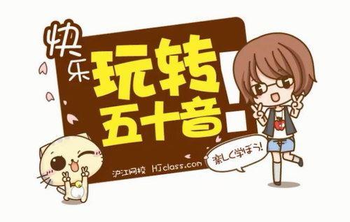 沪江网校新版标准日语叶子老师50音入门(640MB高清视频)百度网盘