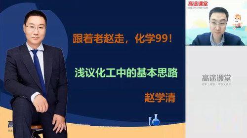 2020赵学清化学春季班(高清视频更新中)百度网盘
