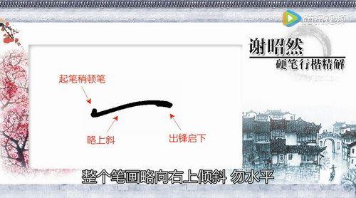 谢昭然硬笔行楷精讲动画(41讲高清)百度网盘