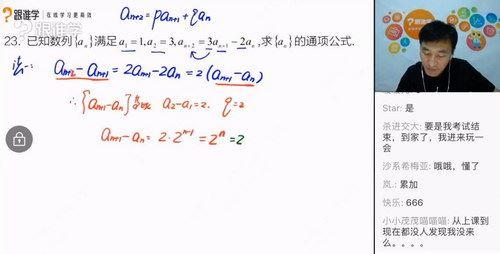 2020赵礼显数学全年联报(139G高清视频)百度网盘