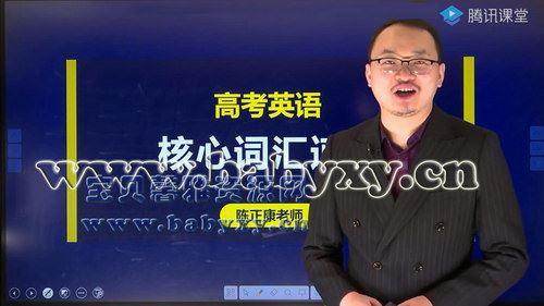2021高三高考陈正康英语一轮(139G超清视频)百度网盘