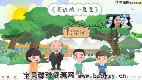 2021年寒假培优二年级语文勤思在线徐铭颖(完结)(6.41G高清视频)百度网盘