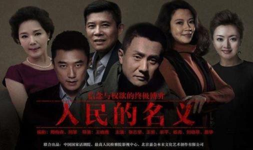 人民的名义广播剧 mp3音频 百度网盘