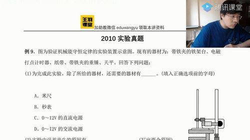 2021高考王羽物理一轮学渣转型班(7.87G高清视频)百度网盘