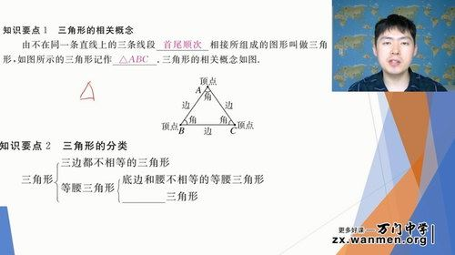 万门大学王志轩初中数学八年级上(超清视频)百度网盘