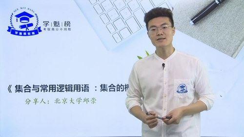 学魁榜2020数学最新专题课(邱崇)(78节84.3G)(高清视频)百度网盘