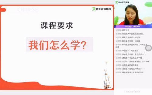 2020作业帮陈思思语文寒假班(985清北班)(高清视频)百度网盘