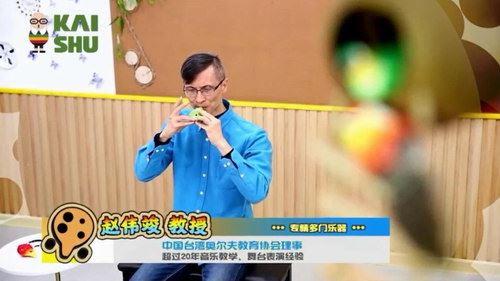 凯叔陶笛(完结)(高清视频)百度网盘