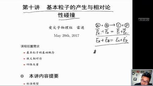 质心教育高中物理-高二物理竞赛专属课程(16年秋季+17年春季超清)百度网盘