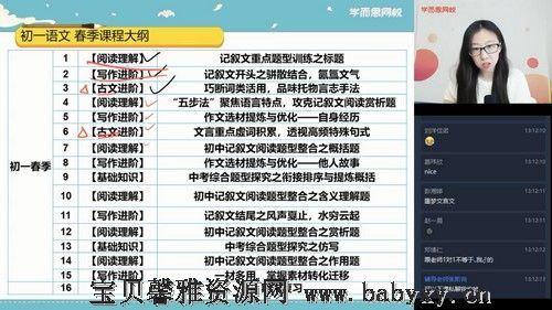 2021春季初一阅读写作班杨林(完结)(10.5G高清视频)百度网盘
