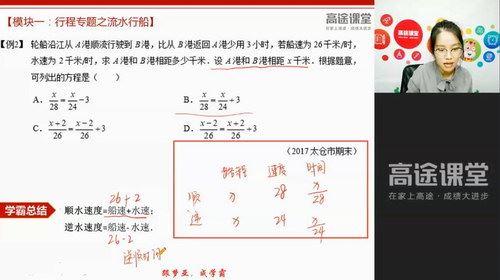 2019高途课堂刘梦亚初一数学春季暑假秋季寒假班合集(高清打包)百度网盘