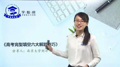 2019学魁榜英语课程(超清视频27.7G)百度网盘