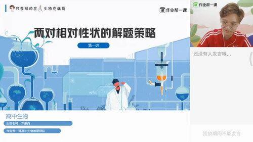 2020作业帮生物邓康尧秋季班(高清视频)百度网盘