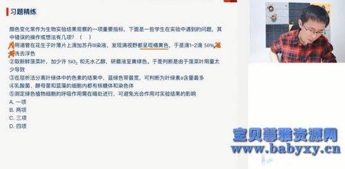 2021猿辅导高三生物张鹏寒假班(清北)(13.6G高清视频)百度网盘