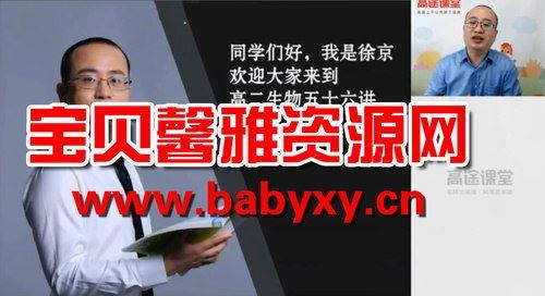 高途2020年高二生物秋季班徐京(超清视频)百度网盘