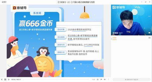 2020猿辅导张煜晨高三理数寒假班(完结)(超清视频)百度网盘