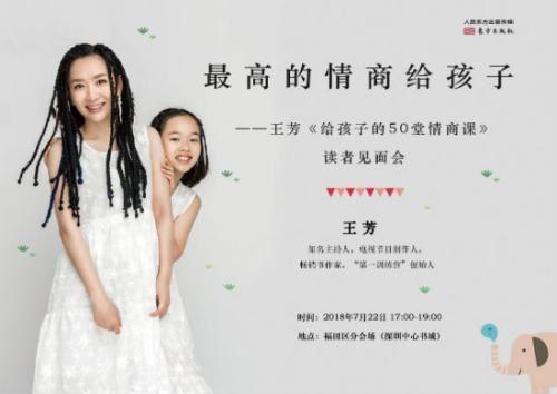 好芳法课堂《王芳:给孩子的情商课》MP3音频 百度网盘下载