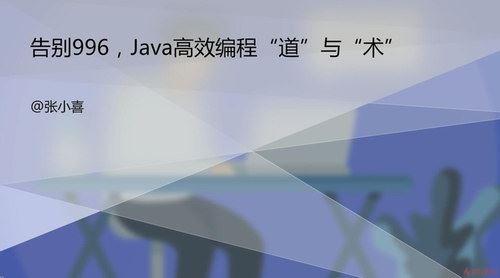 张小喜告别996 实现高效编程 减少开发压力 开启Java高效编程之门(完整版高清视频)百度网盘
