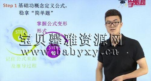 2020学魁榜邱崇数学专题课(24G超清视频)百度网盘