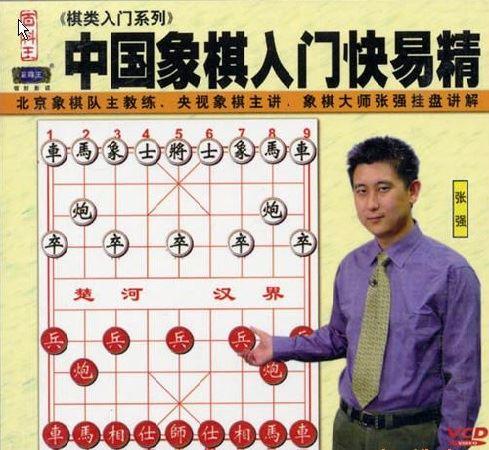 中国象棋入门快易精4VCD 百度网盘