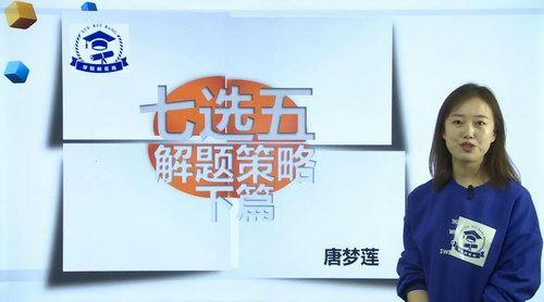 学魁榜2020英语特训课(唐梦莲 张楠楠)(超清视频)百度网盘