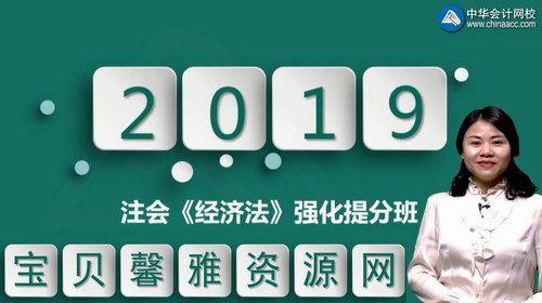 2019年注册会计师考试中华会计强化提分(王妍荔40讲全)(4.95G高清视频)百度网盘