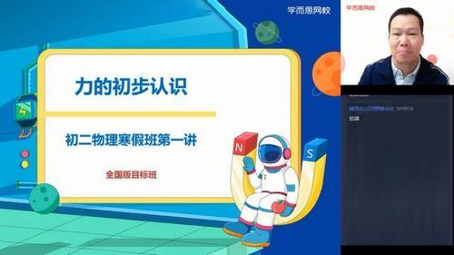 学而思2021寒假初二杜春雨物理目标班(完结)(1.98G高清视频)百度网盘