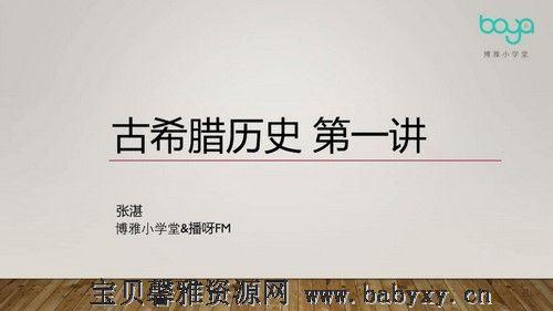 博雅小学堂文明史:古希腊历史与传说(完结)(699M高清视频)百度网盘